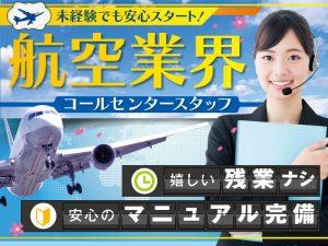 航空業界のお仕事