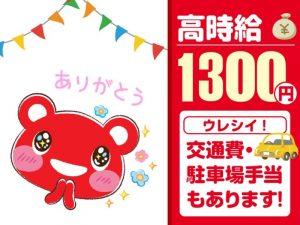 高時給1300円台!