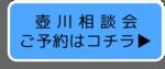 壺川相談会ご予約はこちら